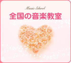 ピアノ教室紹介