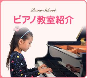 全国の音楽教室