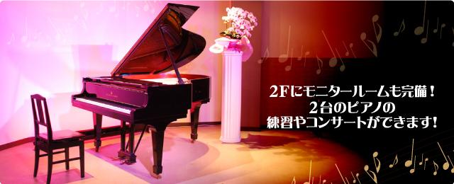 2Fにモニタールーム完備!2台のピアノの練習やコンサートができます!