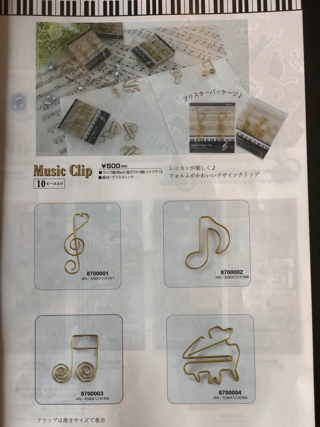 Music Clip♪※在庫有りと書いてあっても、お取り寄せ商品は受注後にメーカー注文になります。※☆【音符・小物グッズ-音楽雑貨】【音楽雑貨】  音楽グッズ  <br>バレエ発表会 記念品 プレゼントに最適 ♪